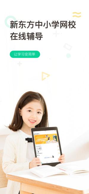 新东方中小学 V3.1.5 安卓版截图5