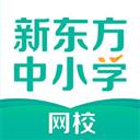 新东方中小学 V3.0.3 安卓版