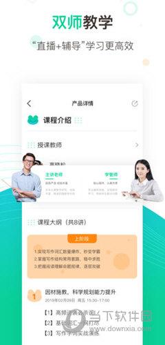 新东方中小学网校app