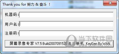 屏幕录像专家注册码生成器