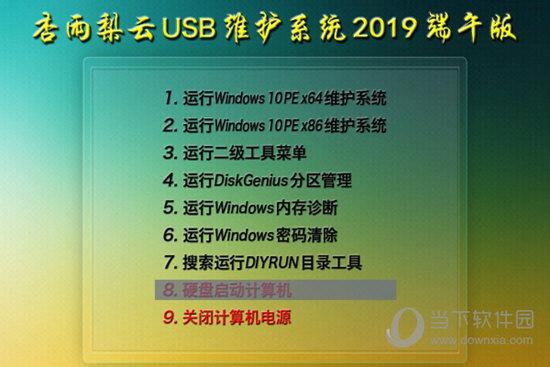 杏雨梨云USB维护系统2019端午版