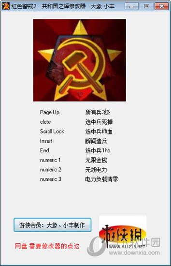 红警二共和国之辉规则修改器