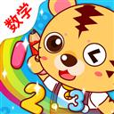 宝宝幼儿园数学 V1.2 安卓版