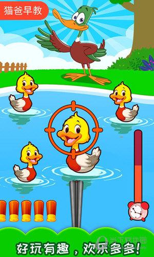 儿童益智打鸭子游戏