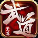 武道至尊BT版 V1.0 安卓版