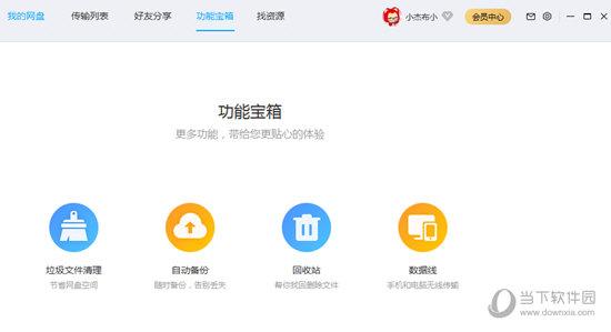 百度网盘破解版不限速补丁2019