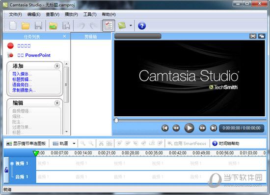 Camtasia Studio 6录屏免安装版