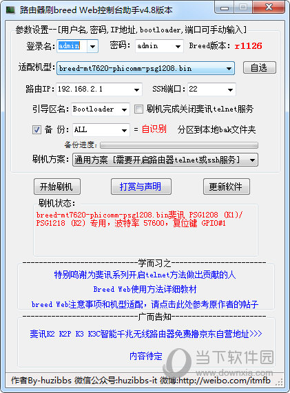 路由器刷breed web控制台助手v4.8版本