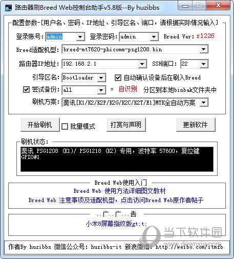 路由器刷breed web控制台助手5.8版