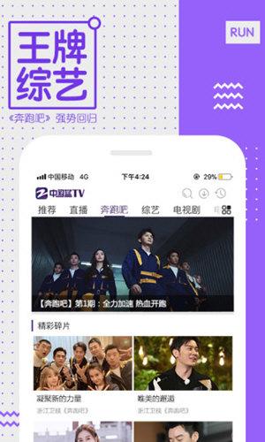 中国蓝TV V3.0.5 安卓版截图2