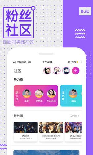 中国蓝TV V3.0.5 安卓版截图4