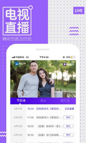 中国蓝TV V3.0.5 安卓版截图1