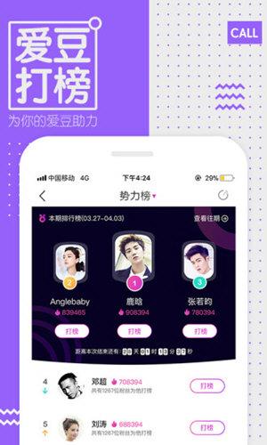 中国蓝TV V3.0.5 安卓版截图5