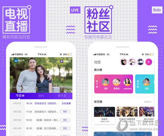 中国蓝TV电脑版