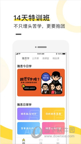 土豆雅思iOS版