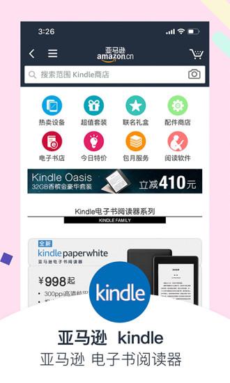 亚马逊购物 V18.11.0.600 安卓版截图4