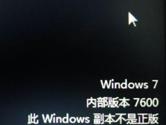 盗版win7使用一段时间黑屏怎么办 盗版黑屏修复方法