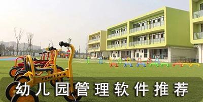 幼儿园管理软件