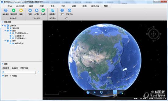 图新地球4