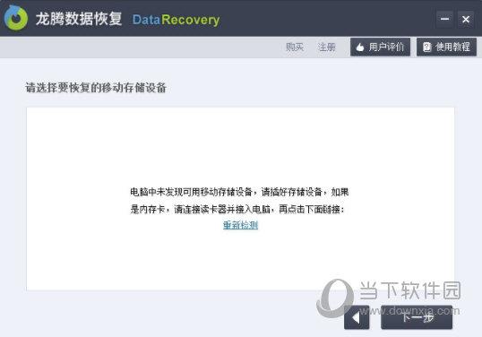 龙腾数据恢复软件破解版
