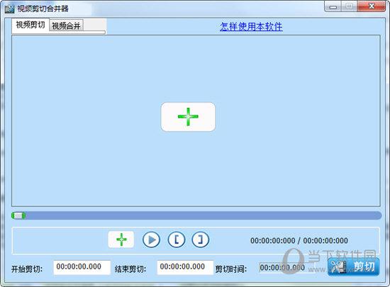 视频剪切合并器