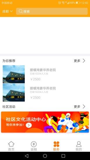 建颐人生 V1.2.0 安卓版截图1