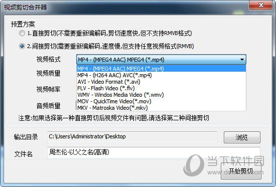 自定义选择合适的输出视频格式