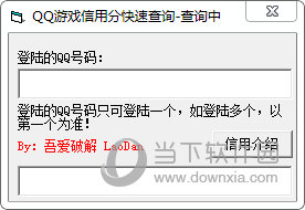 QQ游戏信用分快速查询