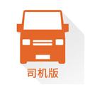 货拉拉司机版 V5.5 苹果版