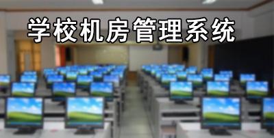 学校机房管理系统
