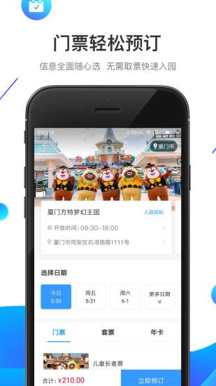 方特旅游 V5.3.22 安卓版截图2