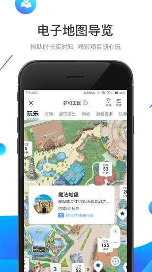 方特旅游 V5.3.22 安卓版截图3