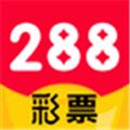 288彩票 V1.1 安卓版