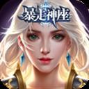 暴走神座BT版 V1.0.0 安卓版