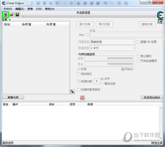 CE修改器6.8.3中文版