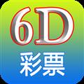 6D彩票下载 V3.6.4 官方安卓版