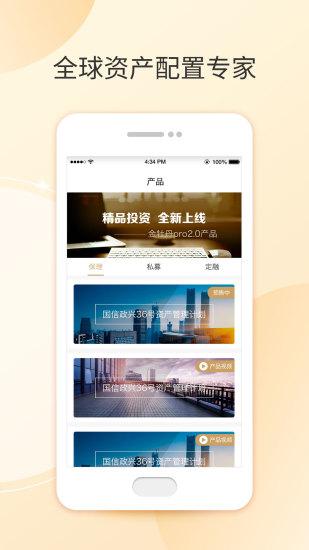 金牡丹Pro V3.0 安卓版截图3