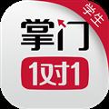 掌门1对1辅导 V4.8.0 苹果版
