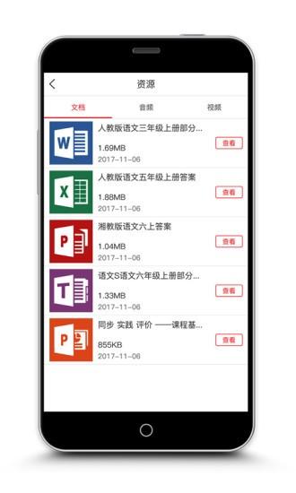 阅达教育 V3.0.0 安卓版截图3