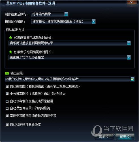 艾奇KTV电子相册制作软件吾爱破解版