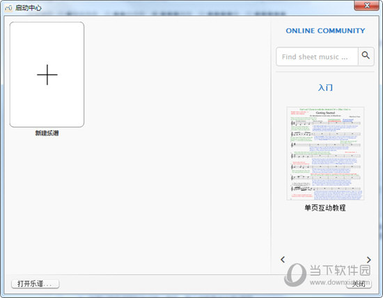MuseScore2.0中文版