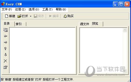 Easy CHM3.93注册机