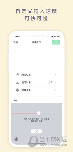 朋友圈输入法app下载