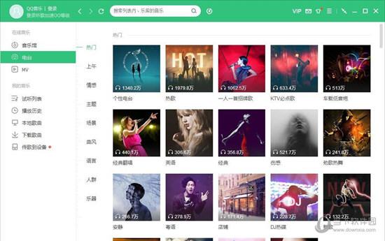 QQ音乐豪华绿钻破解版电脑版