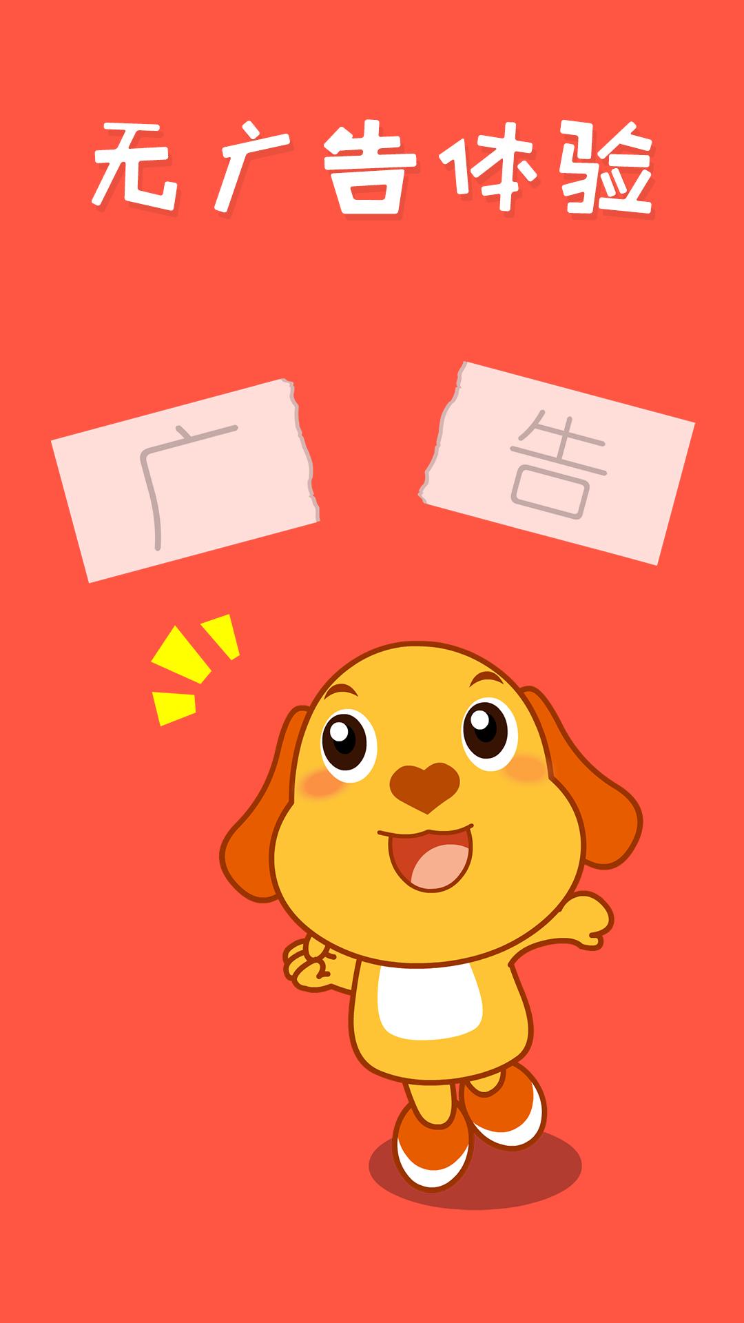 亲宝儿歌50首 V3.8.7 安卓版截图1