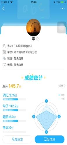 颜川外语 V1.0.2 安卓版截图1