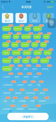 颜川外语 V1.0.2 安卓版截图4