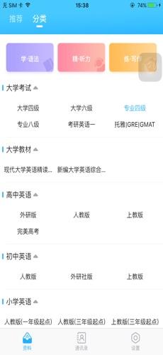 颜川外语 V1.0.2 安卓版截图3