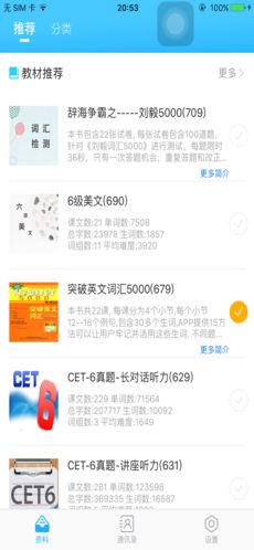 颜川外语 V1.0.2 安卓版截图6