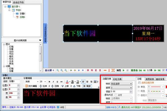 飞控LED显示屏设置字幕